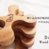D&S / 木製鍋敷き入荷
