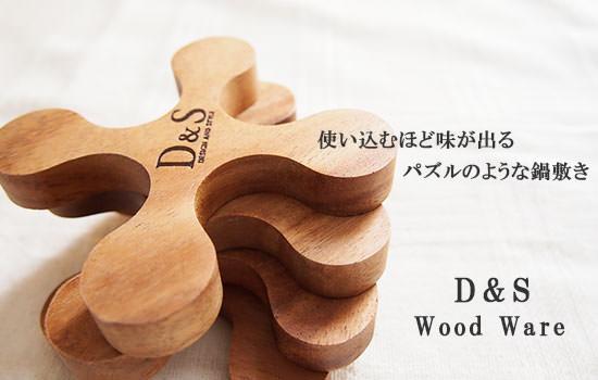木製鍋敷き