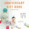 BABY'S ANNIVERSARY GIFT BOOKに掲載されました
