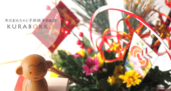 木のおもちゃと子供椅子のお店 KURABOKKO